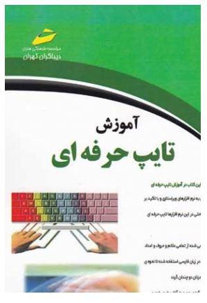 آموزش تایپ,کتاب آموزش تایپ,تایپ حرفه ای