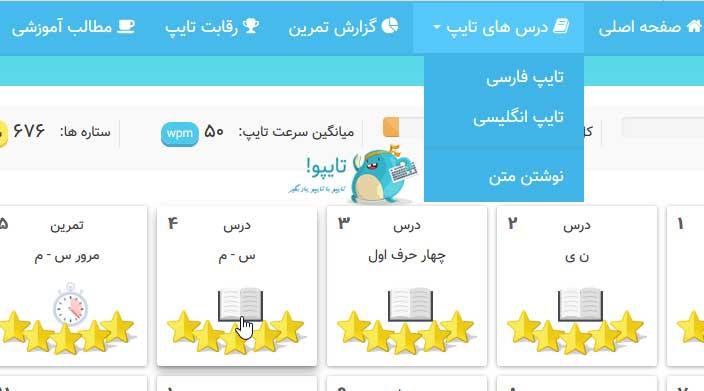 آموزش تایپ - آموزش تایپ انگلیسی - آموزش تایپ فارسی