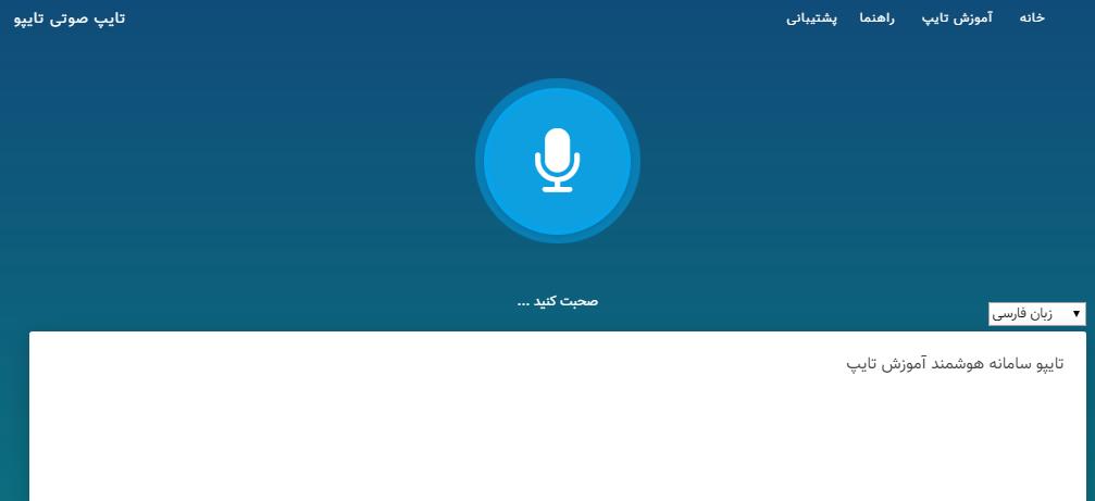 تایپ صوتی رایگان,آموزش تبدیل صدا به متن