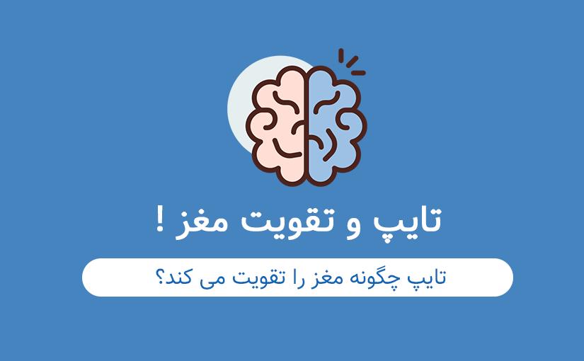 تقویت سریع مغز،تایپ و تقویت مغز