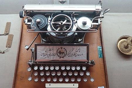 ماشین تحریر قدیمی در ایران