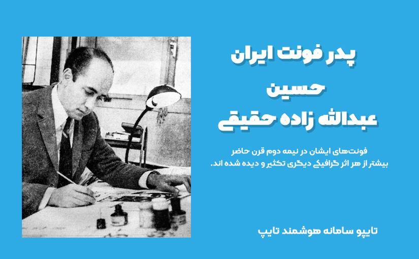 حسین عبدالله زاده حقیقی