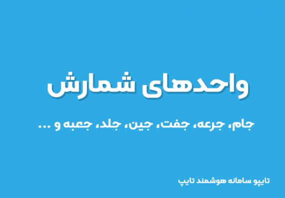 واحدهای شمارش زبان فارسی
