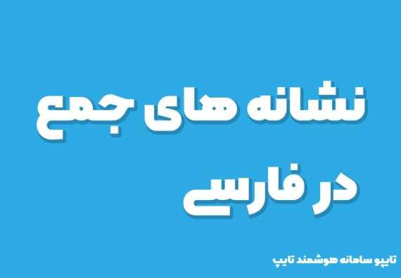 نشانه های جمع در فارسی