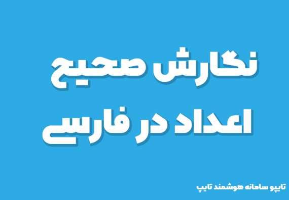 نگارش صحیح اعداد در فارسی
