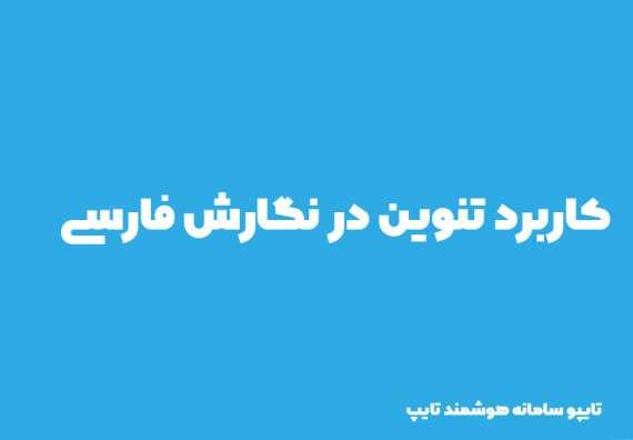 کاربرد تنوین در نگارش فارسی