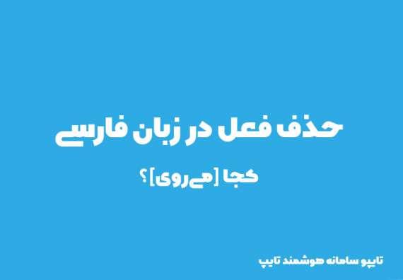 حذف فعل در زبان فارسی