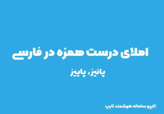 املای درست همزه در فارسی