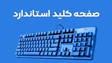 صفحه کلید استاندارد فارسی + آموزش نصب