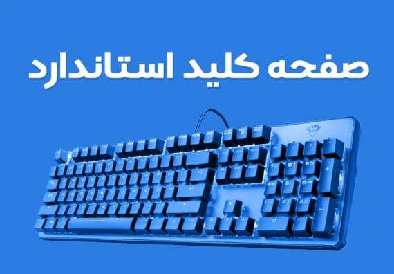 کیبورد استاندارد فارسی,صفحه کلید استاندارد فارسی + آموزش نصب
