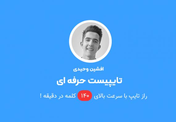 تایپست سریع ایرانی افشین وحیدی