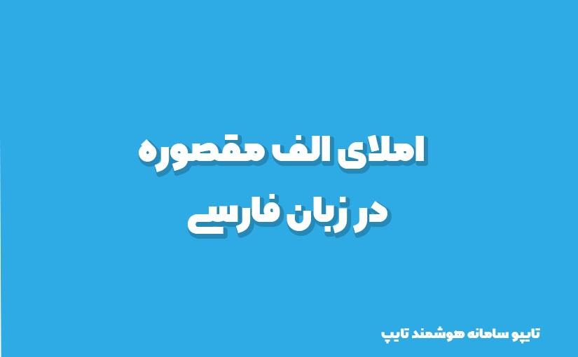 املای الف مقصوره در زبان فارسی